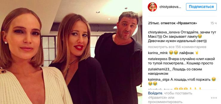 Наталья, Ксения Собчак и Максим Виторган, выполняющий важную миссию