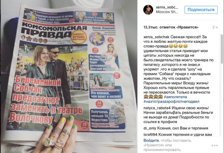 Собчак возмутила статья об ее интересном положении