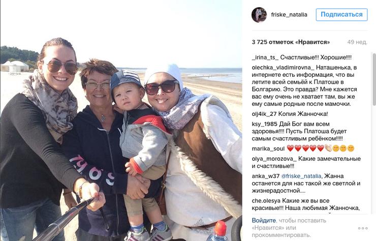Спустя несколько дней после похорон Жанны, ее сестра Наталья выложила у себя в микроблоге фотографию, сделанную на побережье Юрмалы. Именно там Жанна отметила свой 40-й день рождения. Именно там она крестила сына Платона.
