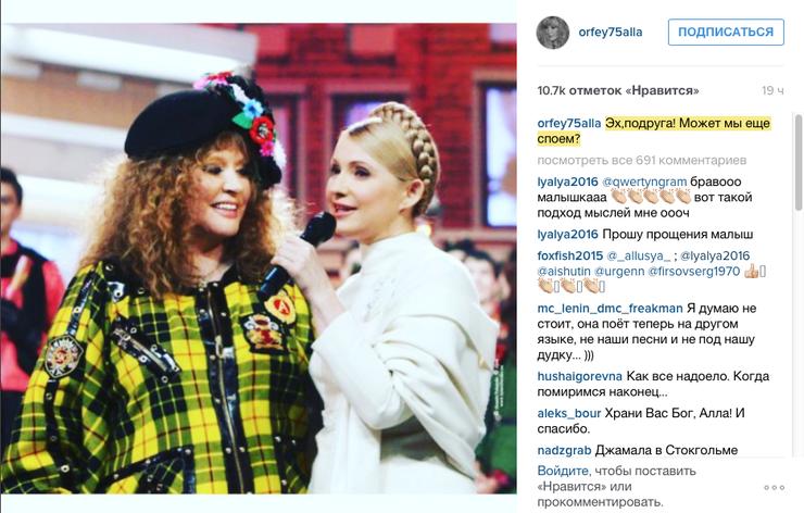 Алла Борисовна опубликовала совместную фотографию с Юлией Тимошенко