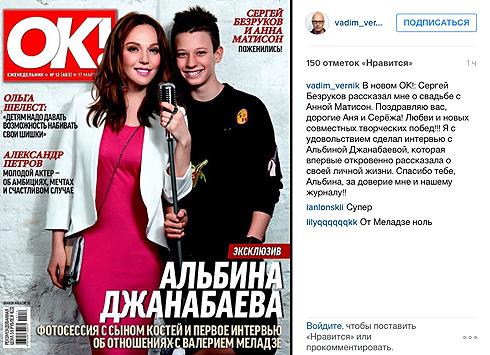 Вот так Вадим Верник сообщил о свадьбе Безрукова и Матисон