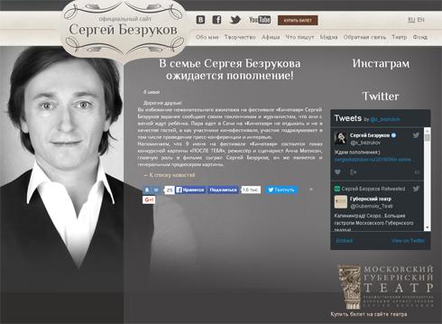 Сергей Безруков объявил о беременности Анны Матисон