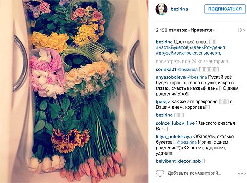 В день рождения Ирину Безрукову завалили цветами