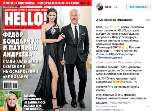Федор Бондарчук и Паулина Андреева стали главными героями в журнале Светланы