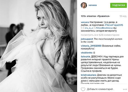 Брежнева вышла замуж за Меладзе осенью прошлого года