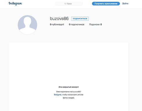 Микроблог Ольги Бузовой заблокировали