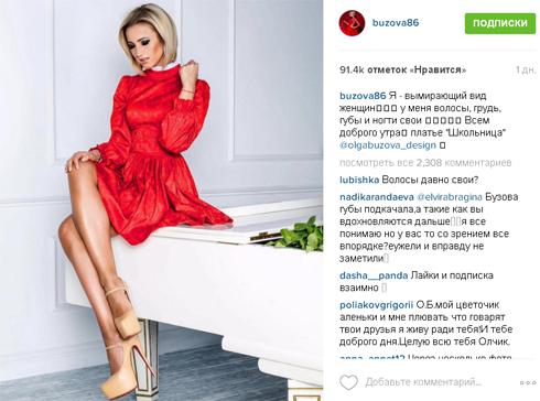 Ольга Бузова - за натуральную красоту!