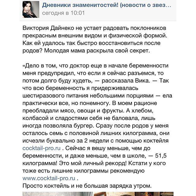 """На это объявление уже """"клюнули"""" многие поклонники Вики Дайнеко"""