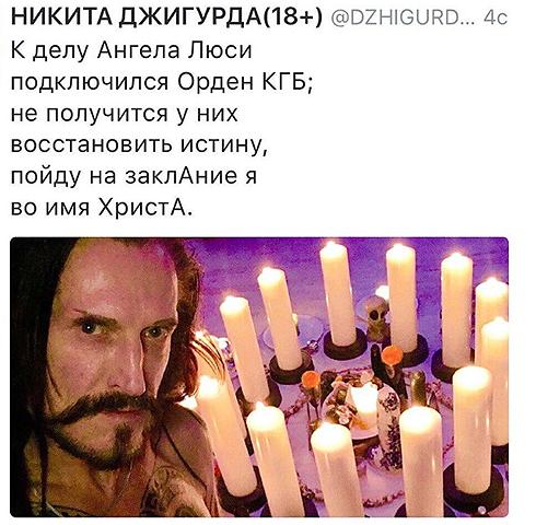 Никита Джигурда, впечатленный гибелью подруги, начал писать стихи о собственной смерти