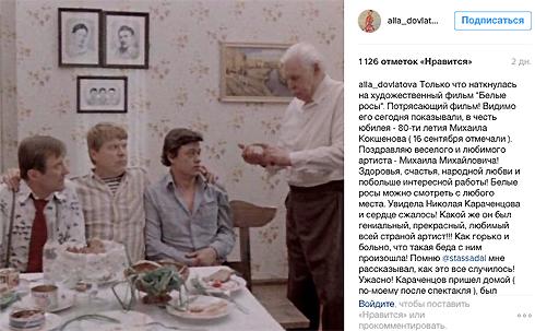 Довлатова написала в микроблоге, что случилось с Николаем Караченцовым