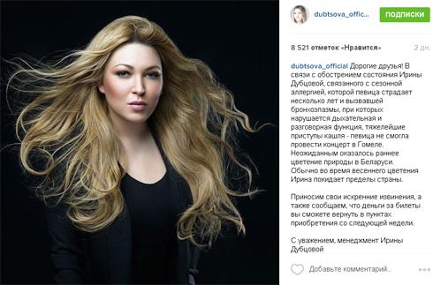 Менеджмент Ирины Дубцовой объяснил срыв концерта в Гомеле