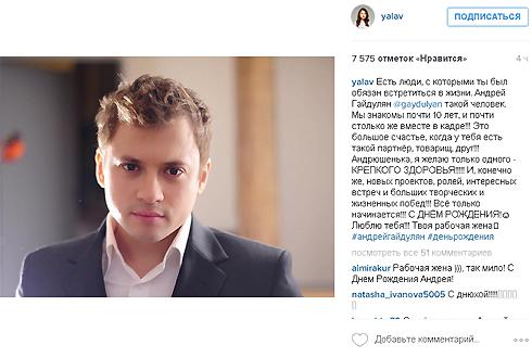 """Актера поздравила его """"рабочая жена"""" Валентина Рубцова"""