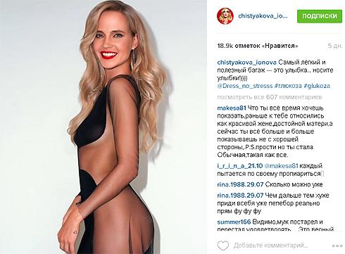 Полуобнаженные снимки Натальи Ионовой не дают покоя ее фанатам
