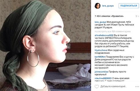 Лариса гузеева поздравила свою дочь с днем рождения