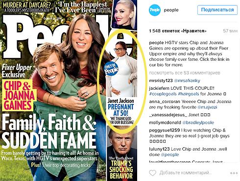 Беременная Джанет Джексон на обложке журнала People