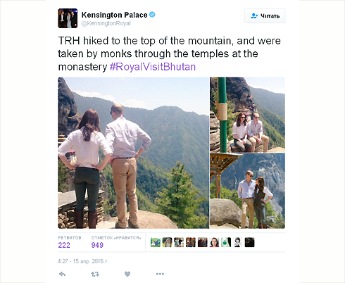 Принц Уильям и герцогиня Кейт в Бутане