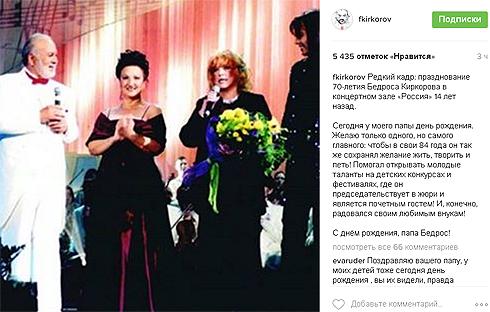 14 лет назад Бедроса Киркорова поздравляла Алла Пугачева