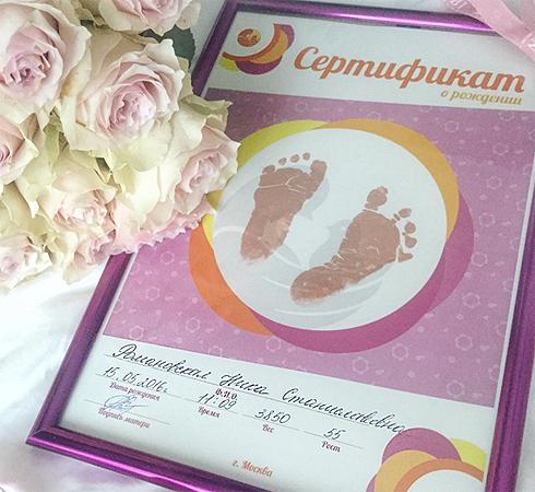 Кулецкая показала сертификат о рождении малыша и поблагодарила всех за поздравления