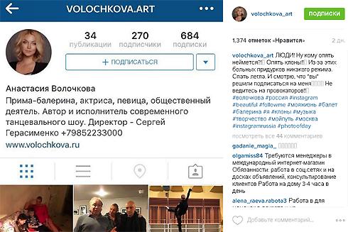 Настя Волочкова также стала жертвой интернет-мошенников