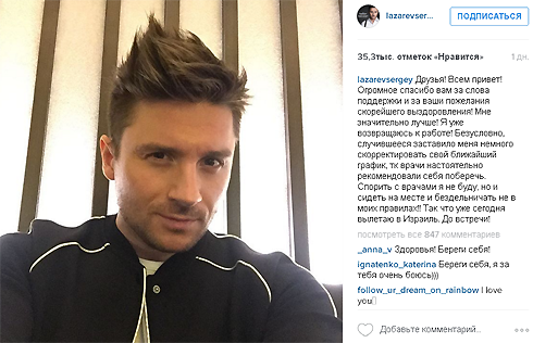 Фанаты надеются, что Сергею не станет хуже после полетов