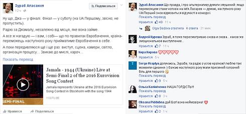 Зураб Аласания разместил на своей странице в соцсети пост о «Евровидении»