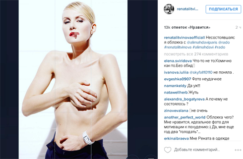 Рената Литвинова поделилась откровенным снимком