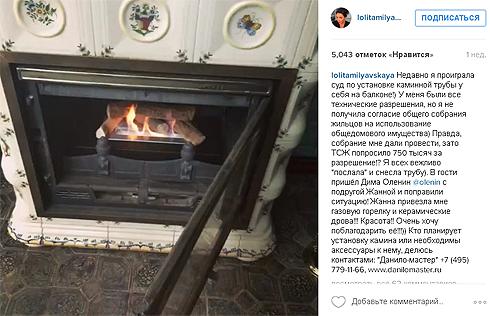 Лолита Милявская рассказала о новом конфликте с ТСЖ