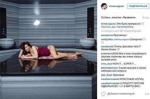 Екатерина Климова продемонстрировала прекрасную фигуру