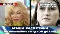 Маша Распутина снова обрела дочь Лиду