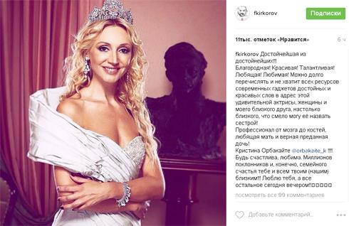 Киркоров поздравил «сестру» с днем рождения