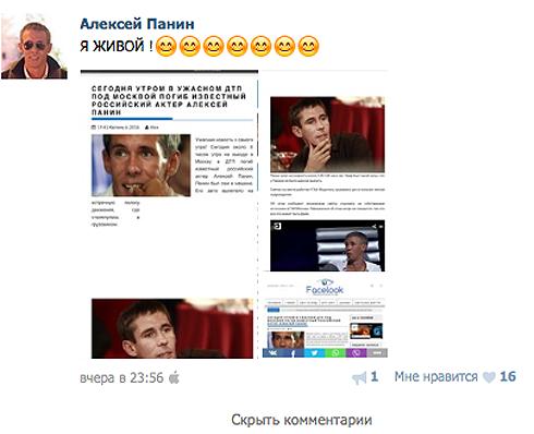 Алексей Панин поспешил успокоить своих поклонников
