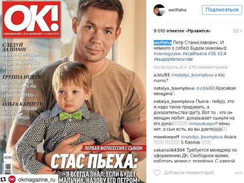 Стас Пьеха с сыном на обложке журнала OK!