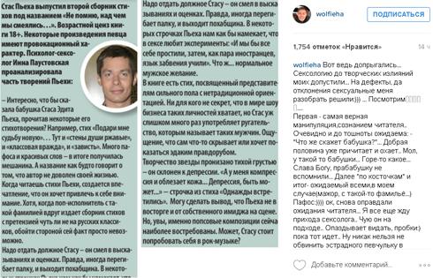 Стас Пьеха ответил на подозрения в нетрадиционной ориентации
