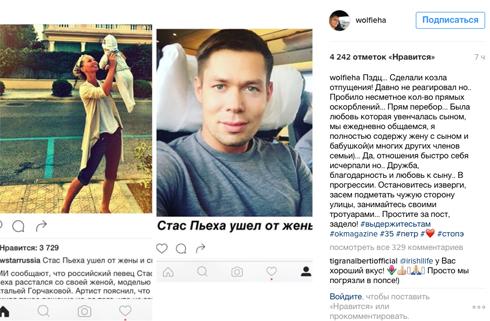 Артист возмущен травлей журналистов и поклонников