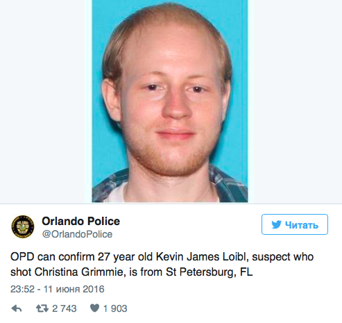 Кевин Джеймс Лоибл прибыл на концерт с двумя пистолетами и ножом