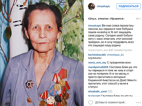 Ирина Шейк поздравила бабушку с Днем победы