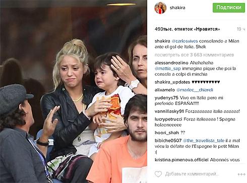 Сын Шакиры разрыдались после поражения сборной Испании
