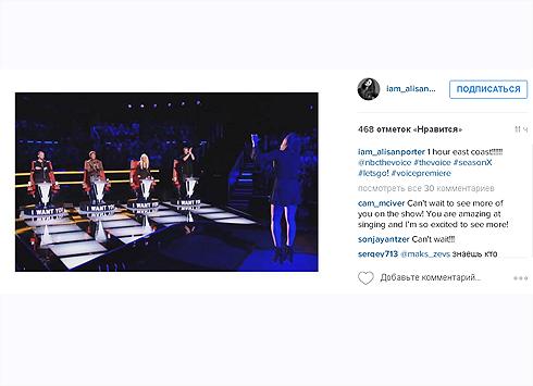 Элисон Портер приняла участие в американской версии популярного шоу «Голос»