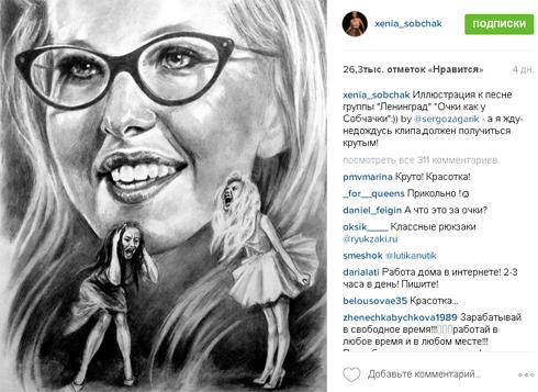 Зарисовка к новому видео про Собчак