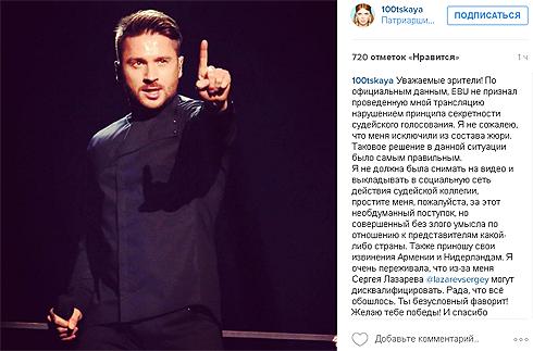 Стоцкая извинилась перед поклонниками и пожелала Сергею Лазареву победы