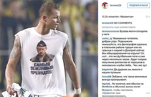 Дмитрий Тарасов не стал комментировать в соцсети свой поступок