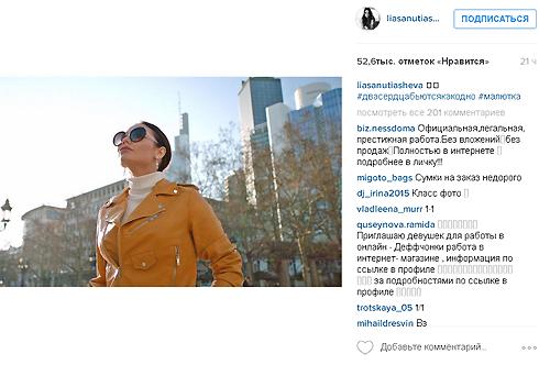 Этот пост Утяшевой вызвал волну слухов о беременности спортсменки