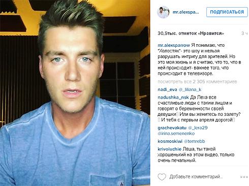 Алексей Воробьев рассказал о беременности своей девушки