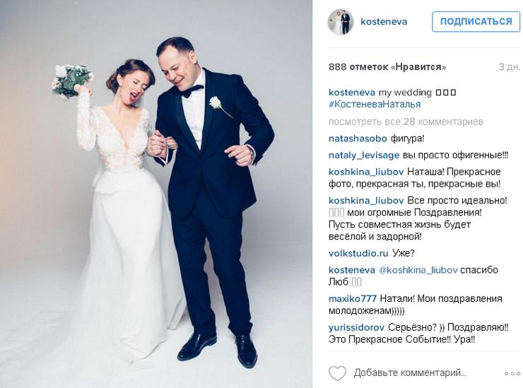 Наталья Костенева вышла замуж