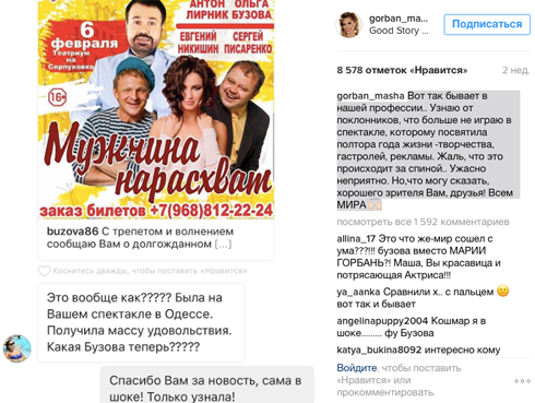 Ольга Бузова репетирует втеатре ночами