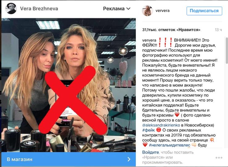 Невиноватая я: Вера Брежнева открестилась отрекламы дешевой косметики