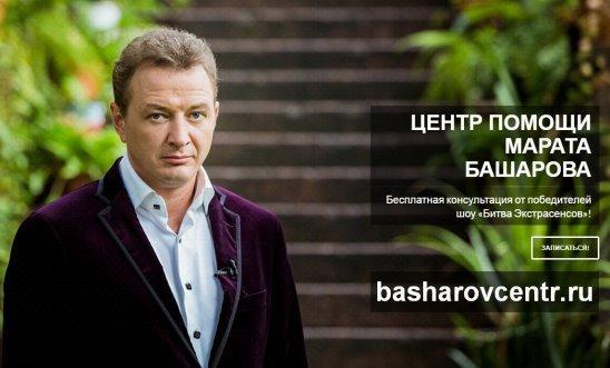 Марат Башаров открестился отэкстрасенсов, которые помогают людям в«его» центре