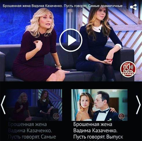 Бывшая супруга Вадима Казаченко будет сражаться засвои права всуде