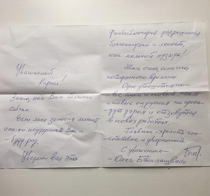 Олег Басилашвили написал записку сословами поддержки Серебренникову
