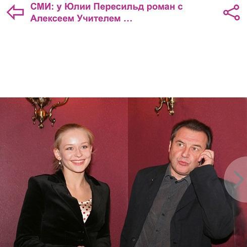 Юлия Пересильд назвала Алексея Учителя отцом своих детей